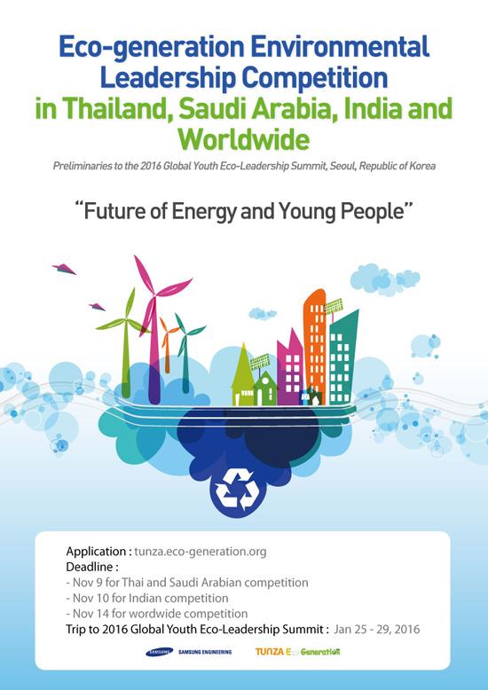 EEC2015 poster
