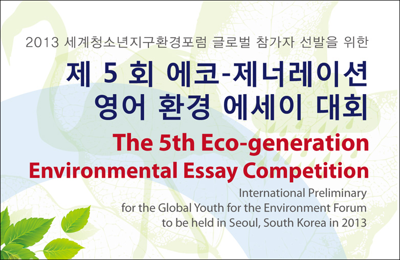 World energy forum 2012 essay