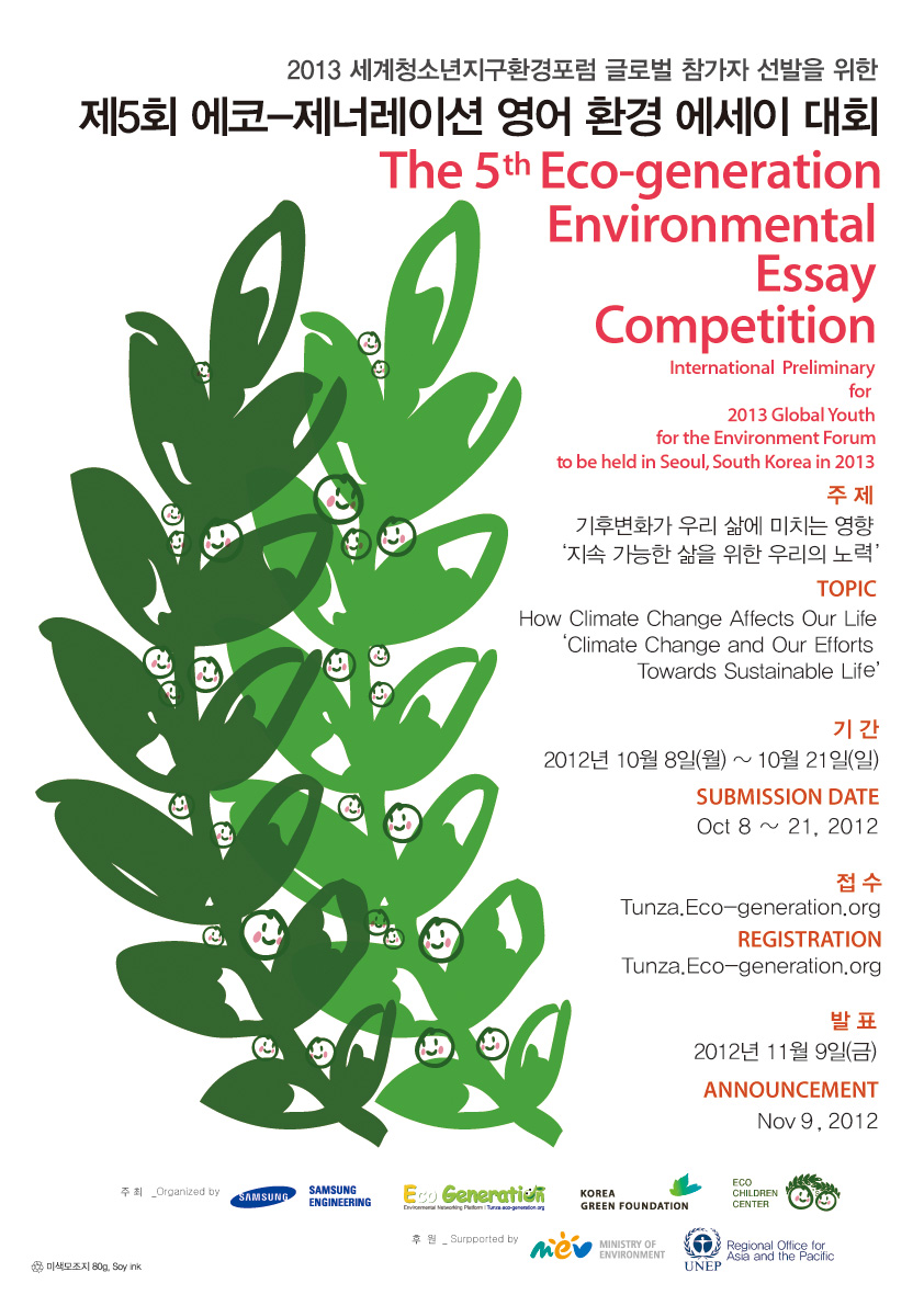world the th eco generation environmental essay competition the 5th eco generation environmental essay competition