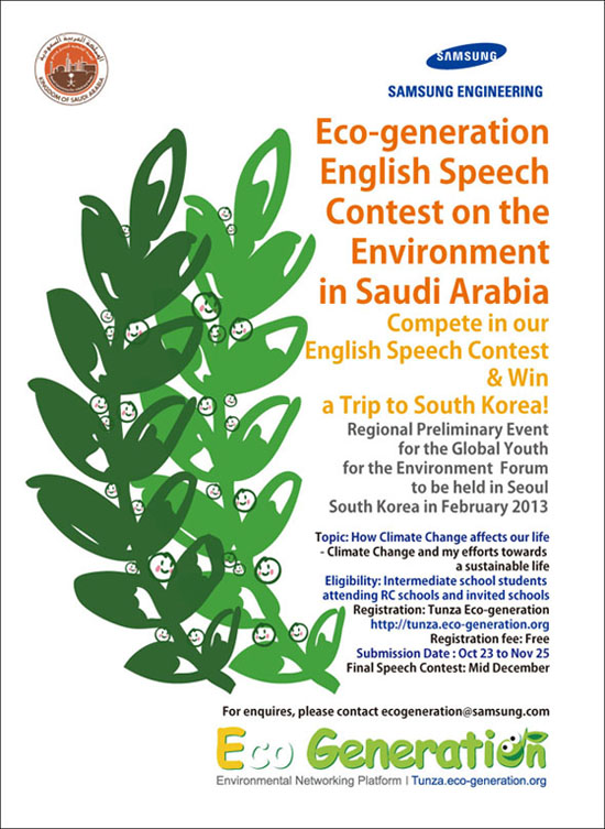 saudi arabia english speech contest on the environment essay eco generation english speech contest on the environment in saudi arabia compete in our