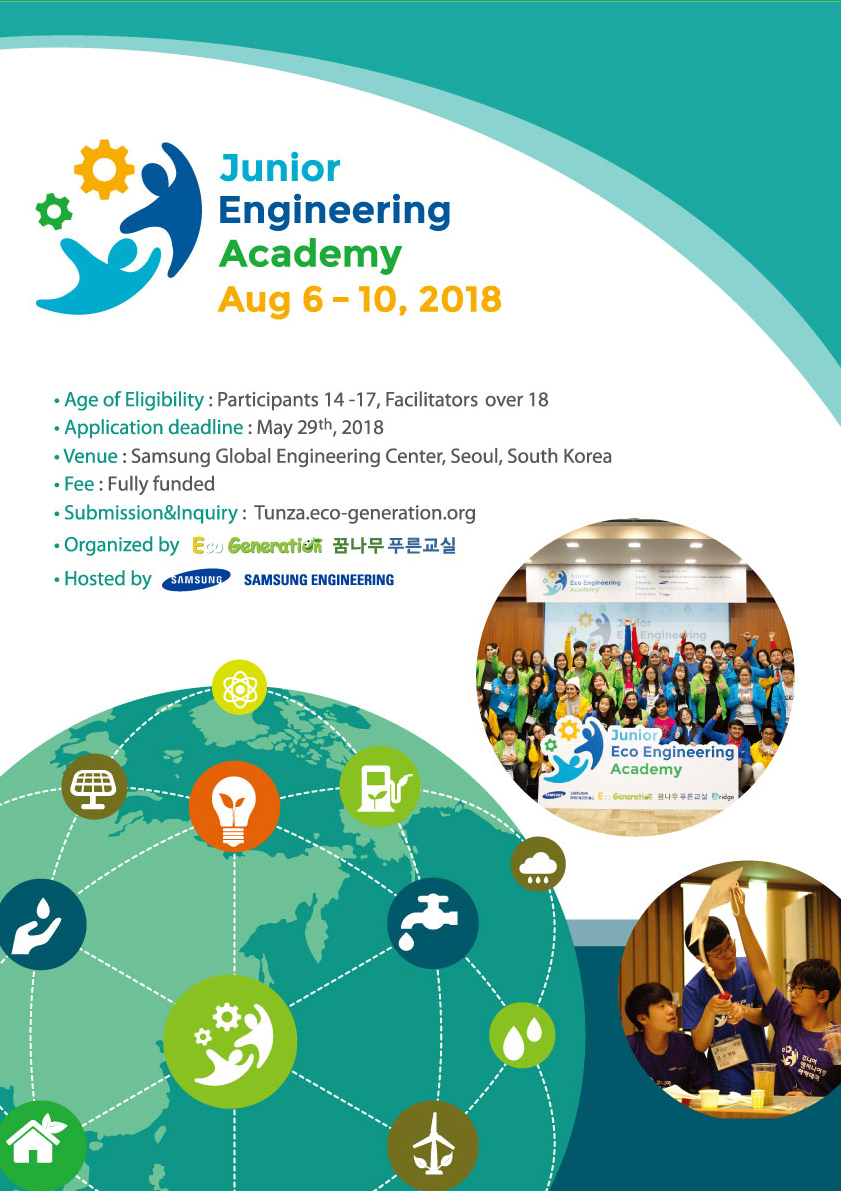 Deadline Extended - 2018 Junior Engineering Academy