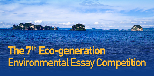 the 7th E-gen Essay Competition Banner