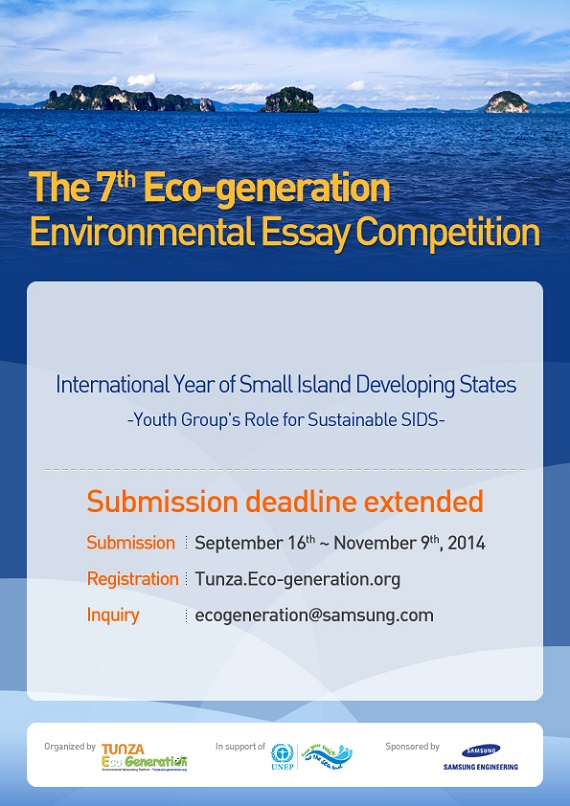 Poster of the 7th Eco-generation Environmental Essay Competition_with extended deadline