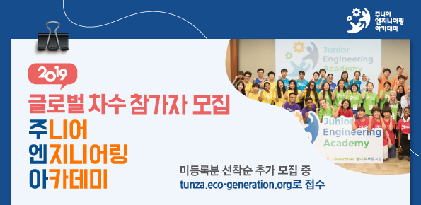 [Korea] 선착순 모집중 2019 Junior Engineering Academy