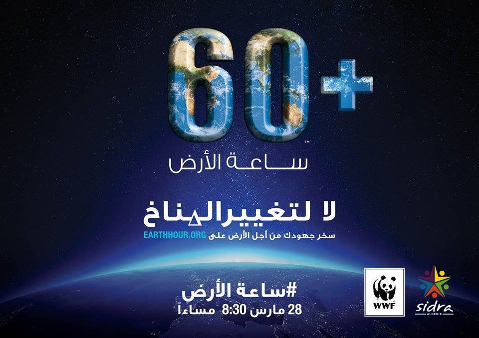 Earth Hour Algeria - Opportunities - Our Actions - Tunza Eco