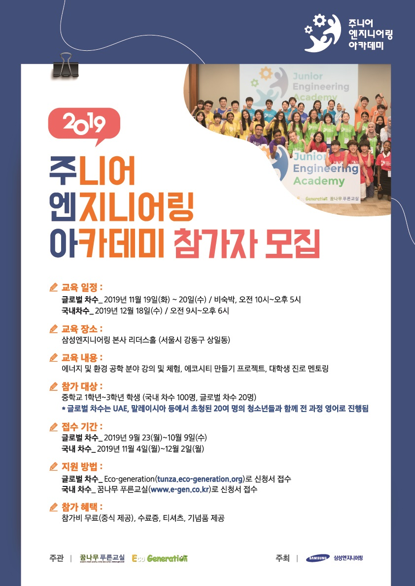 [Korea] 참가자 모집 - 2019 Junior Engineering Academy