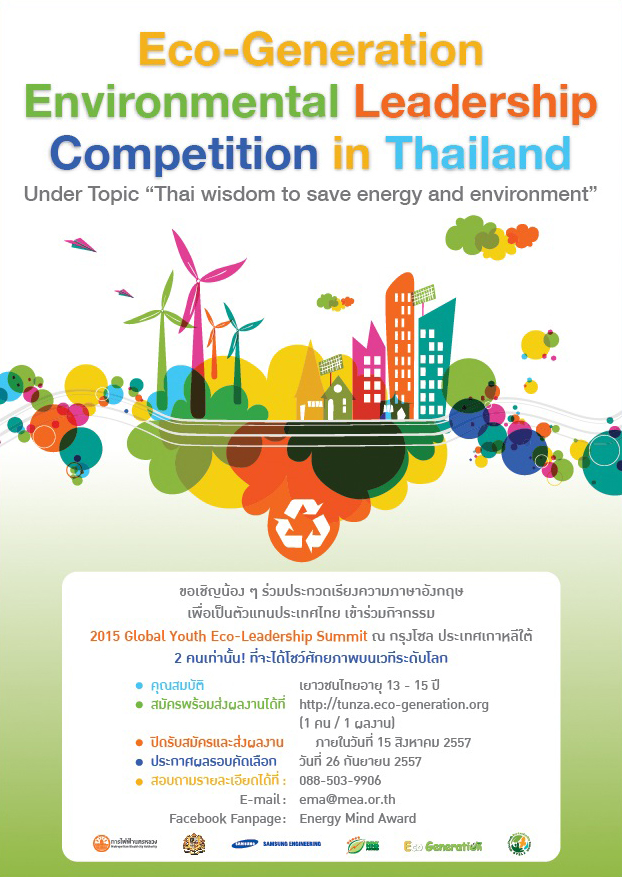2014 E-gen Environ'tal Leadership Competition in Thailand