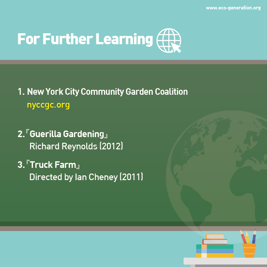 For further learning, 1. New york city community garden coalition, guerilla gardening, truck farm