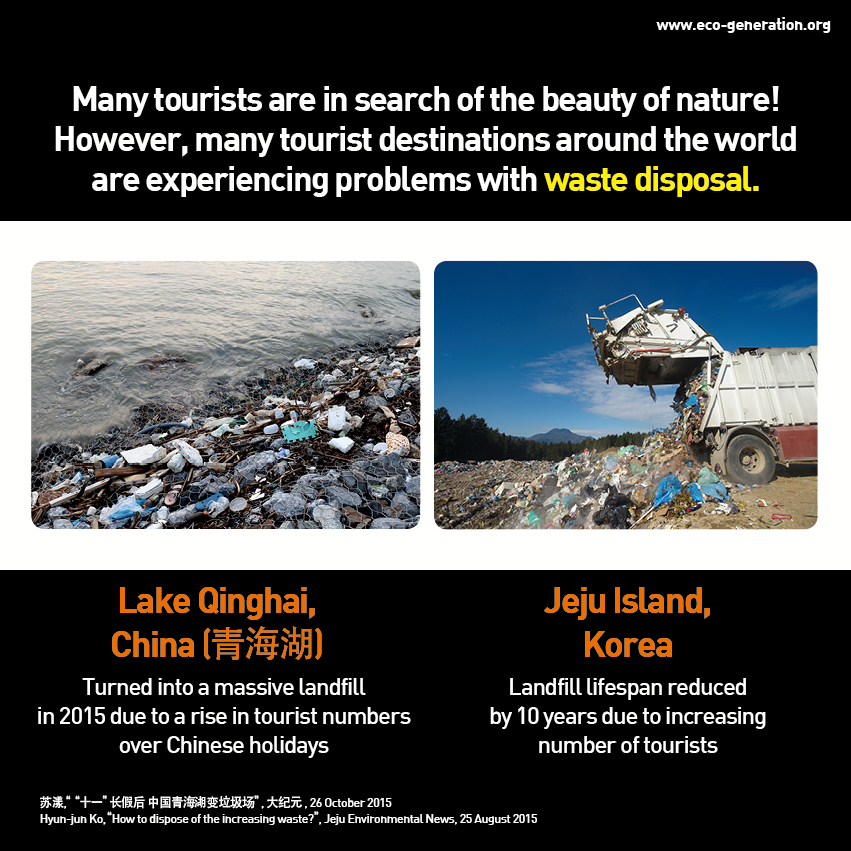Many tourists are in search of the beauty of nature! However, many tourist destinations around the world are experiencing problems with waste disposal. For example, Lake Qinghai in China, Jeju island in Korea.
