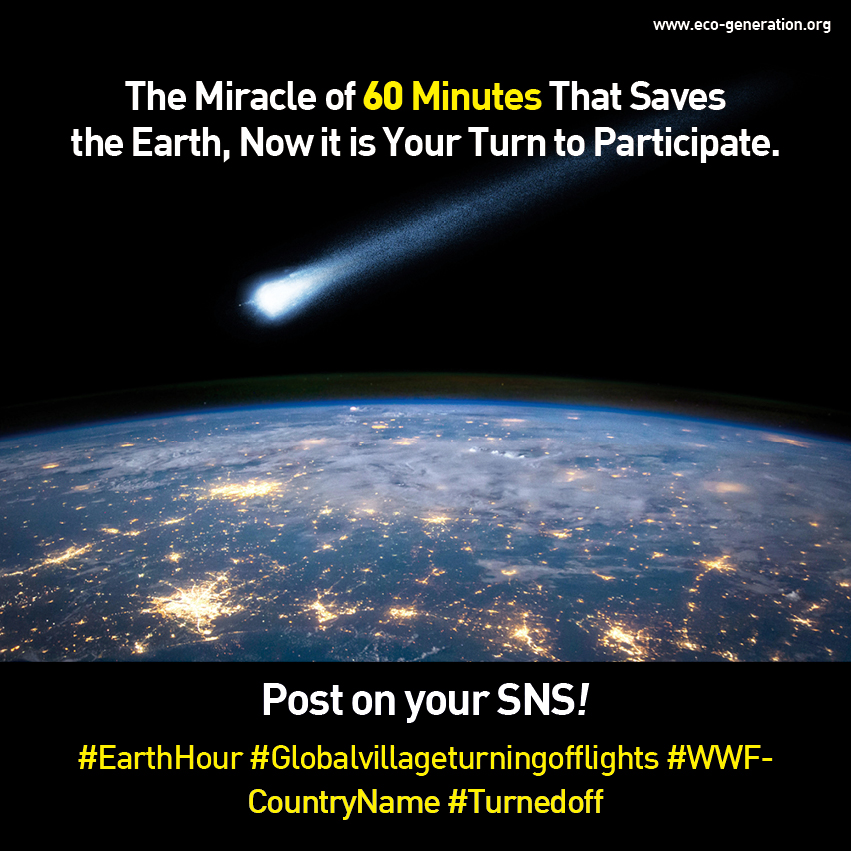 The miracle of 60 minutes that saves the Earth, now it is your turn to participate. Post on your SNS! #EarthHour #Globalvillageturningofflights #WWF-Countryname #Turnedoff