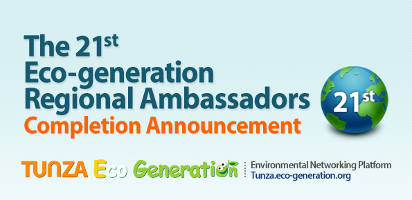 Completion of the 21st Eco-generation Regional Ambassadors